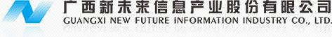 广西新未来信息产业股份有限公司